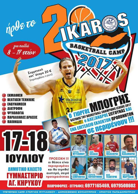 ικαρος basketball camp 2017